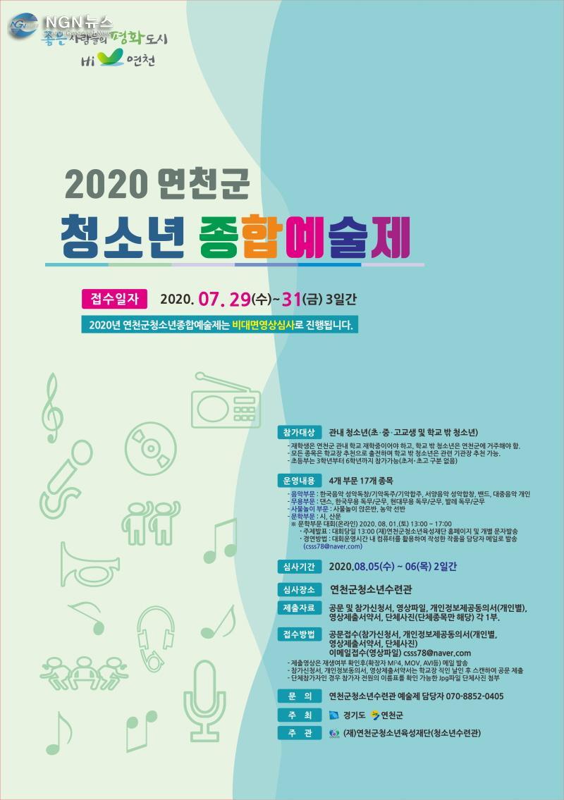 제28회 연천군청소년종합예술제 개최.jpg