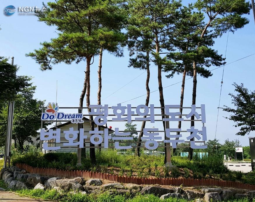 12-1. 동두천시, '평화의 도시' 홍보 위한 조형물 설치.jpg