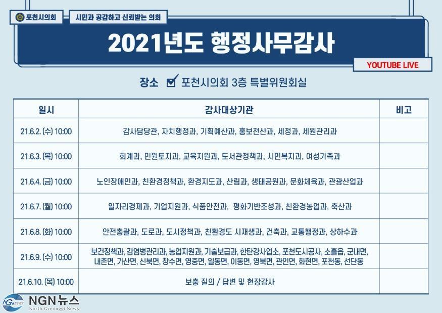 포천시의회 2021년도 행정사무감사 일정표.jpg
