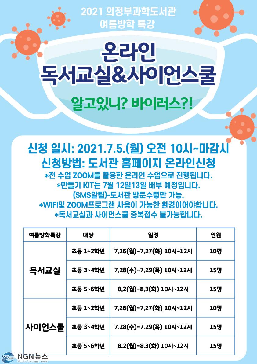 도서관정책과(온라인 독서교실&사이언스쿨 운영).png
